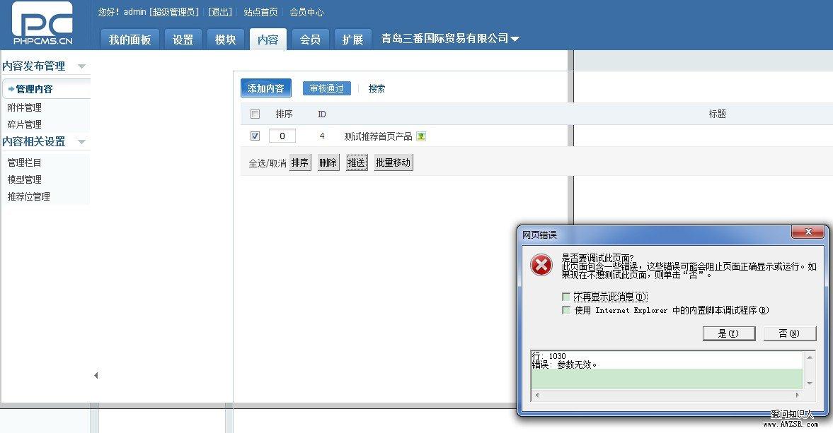phpcms 后台推送功能 SCRIPT87:参数无效 dialog.js, 行1030 字符5